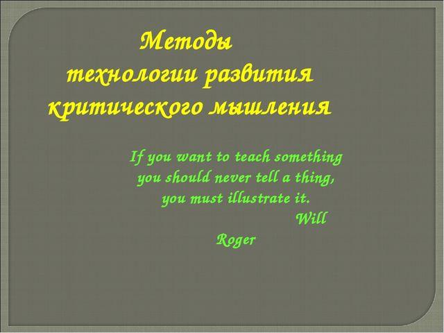 Методы технологии развития критического мышления If you want to teach somethi...