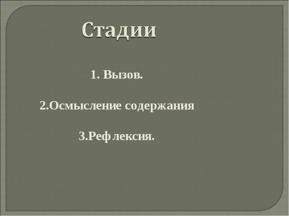 1. Вызов. 2.Осмысление содержания 3.Рефлексия.