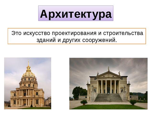 Архитектура Это искусствопроектирования и строительства зданий и других соо...
