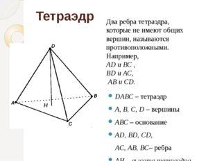 Тетраэдр DАВС – тетраэдр А, В, С, D – вершины АВС – основание АD, ВD, СD, АС,