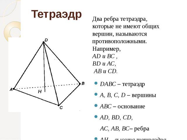 Тетраэдр DАВС – тетраэдр А, В, С, D – вершины АВС – основание АD, ВD, СD, АС,...
