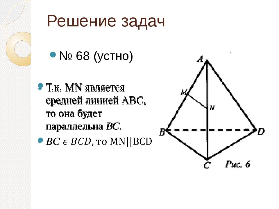 Решение задач № 68 (устно)