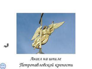 №3 Ангел на шпиле Петропавловской крепости