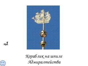 №1 Кораблик на шпиле Адмиралтейства