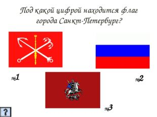 Под какой цифрой находится флаг города Санкт-Петербург? №1 №2 №3