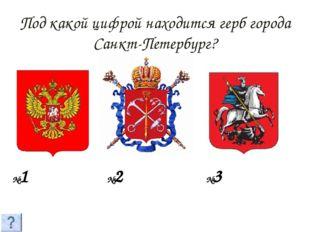 №1 №2 №3 Под какой цифрой находится герб города Санкт-Петербург?