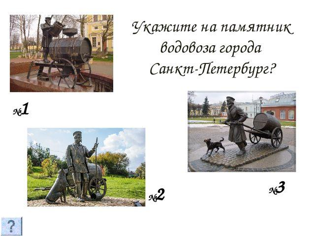 Укажите на памятник водовоза города Санкт-Петербург? №1 №2 №3
