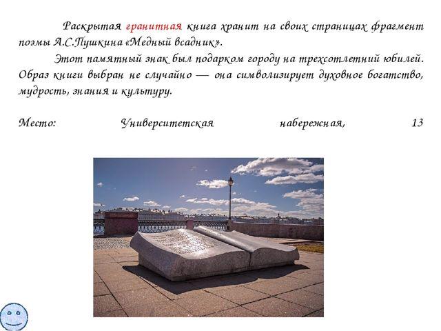 Раскрытая гранитная книга хранит на своих страницах фрагмент поэмы А.С.Пушки...