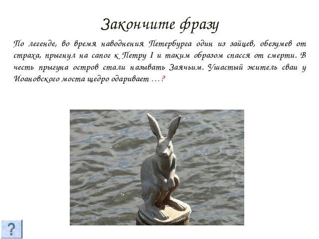 По легенде, во время наводнения Петербурга один из зайцев, обезумев от страха...