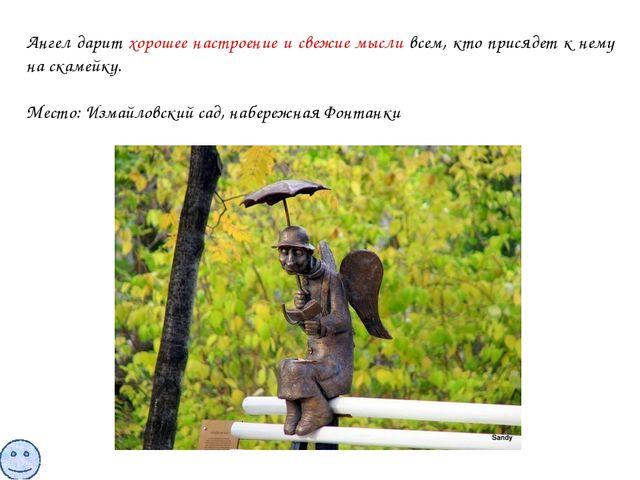 Ангел дарит хорошее настроение и свежие мысли всем, кто присядет к нему на ск...