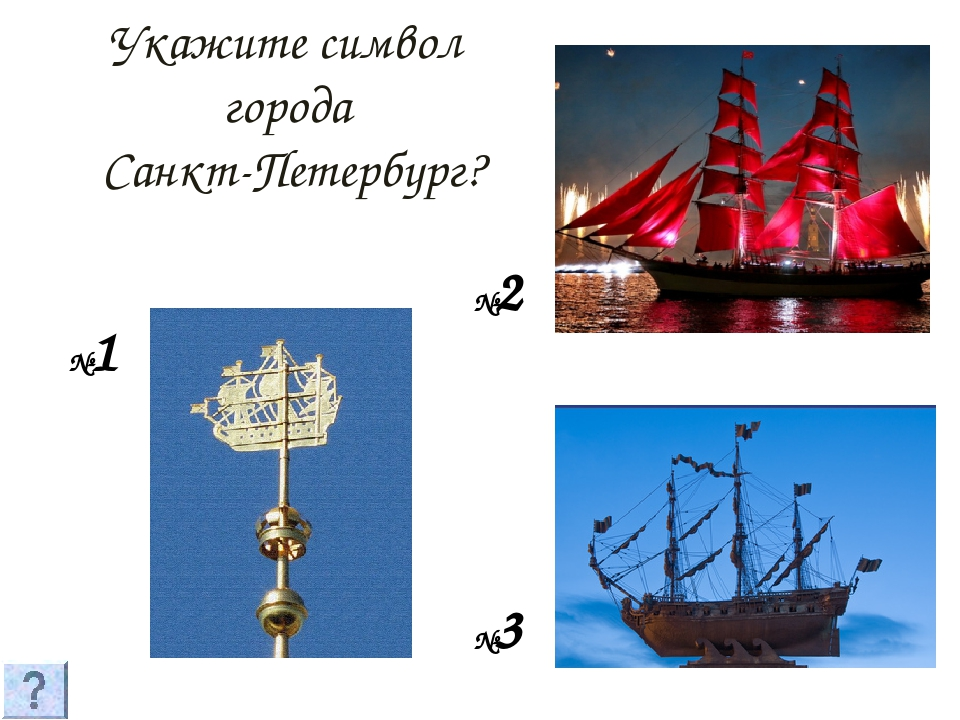 Укажите символ города Санкт-Петербург? №2 №3 №1