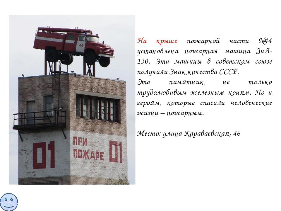 На крыше пожарной части №44 установлена пожарная машина ЗиЛ-130. Эти машины в...