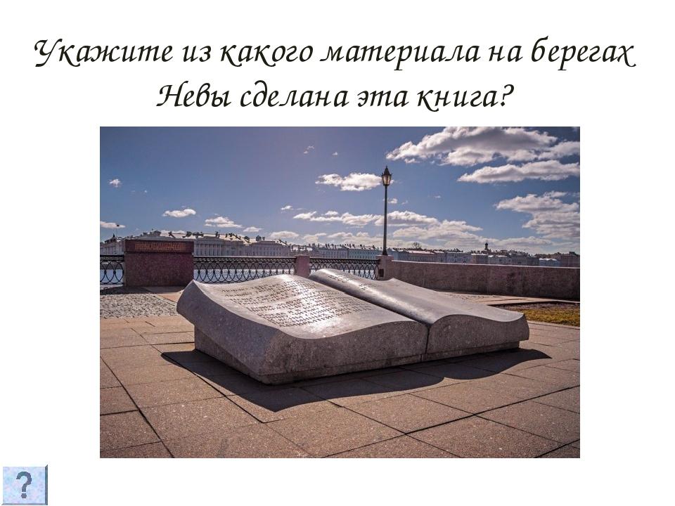 Укажите из какого материала на берегах Невы сделана эта книга?
