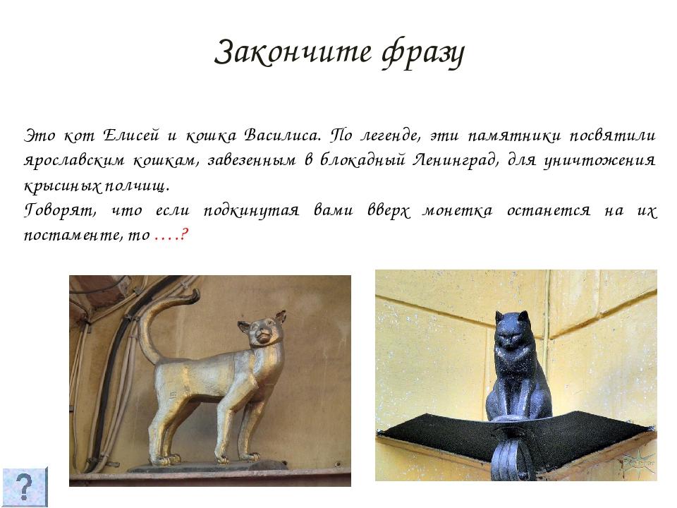 Это кот Елисей и кошка Василиса. По легенде, эти памятники посвятили ярославс...