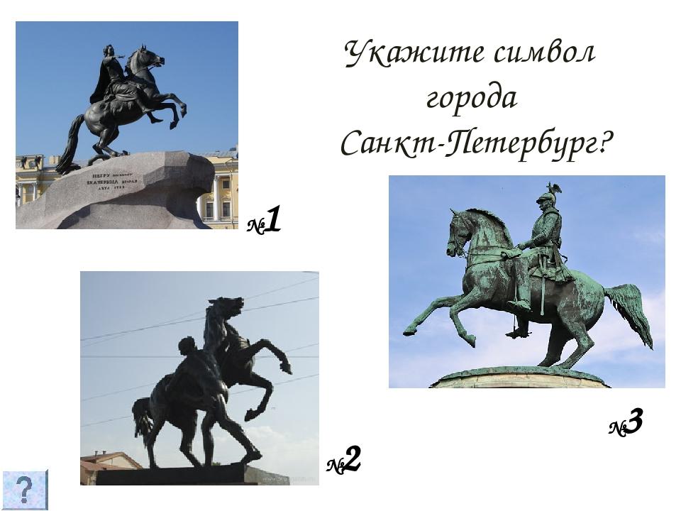 Укажите символ города Санкт-Петербург? №1 №2 №3