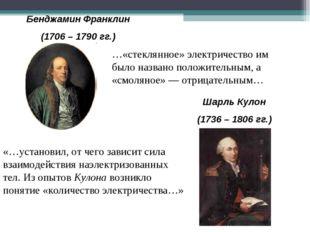 Бенджамин Франклин (1706 – 1790 гг.) …«стеклянное» электричество им было назв