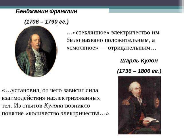 Бенджамин Франклин (1706 – 1790 гг.) …«стеклянное» электричество им было назв...