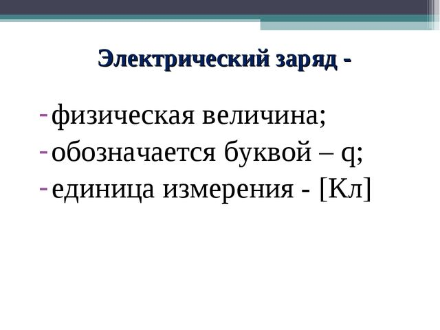 Электрический заряд - физическая величина; обозначается буквой – q; единица и...
