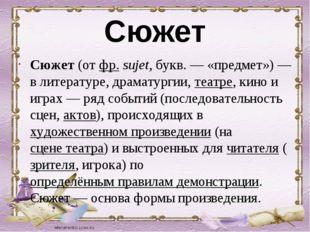 Сюжет Сюжет(отфр.sujet, букв. — «предмет»)— в литературе, драматургии,те