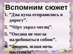 """Вспомним сюжет 1. """"Два кума отправились в дорогу"""". 2. """"Чёрт украл месяц"""". 3."""