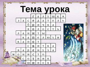 Тема урока л г а л у ш к е и д а т е л ь с з а б и р а к ч л а о а т и в ы н