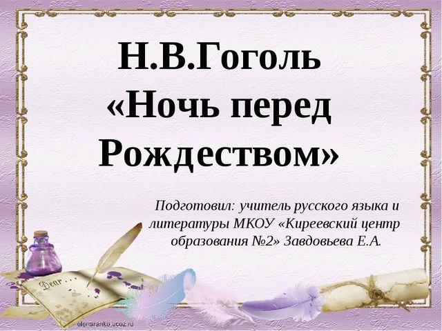 Н.В.Гоголь «Ночь перед Рождеством» Подготовил: учитель русского языка и литер...