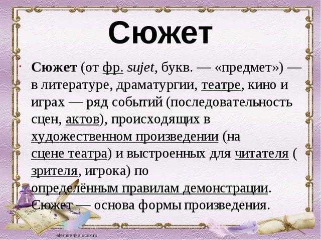 Сюжет Сюжет(отфр.sujet, букв. — «предмет»)— в литературе, драматургии,те...