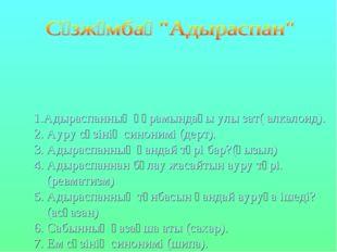 1.Адыраспанның құрамындағы улы зат( алкалоид). 2. Ауру сөзінің синонимі (дерт