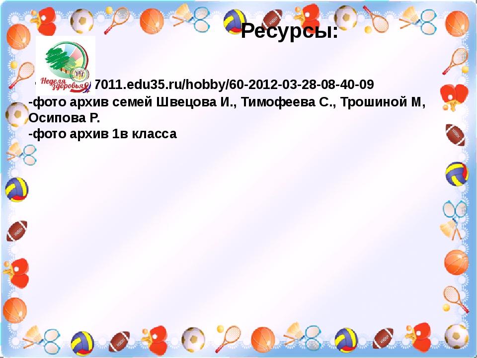 Ресурсы: -http://s17011.edu35.ru/hobby/60-2012-03-28-08-40-09 -фото архив се...
