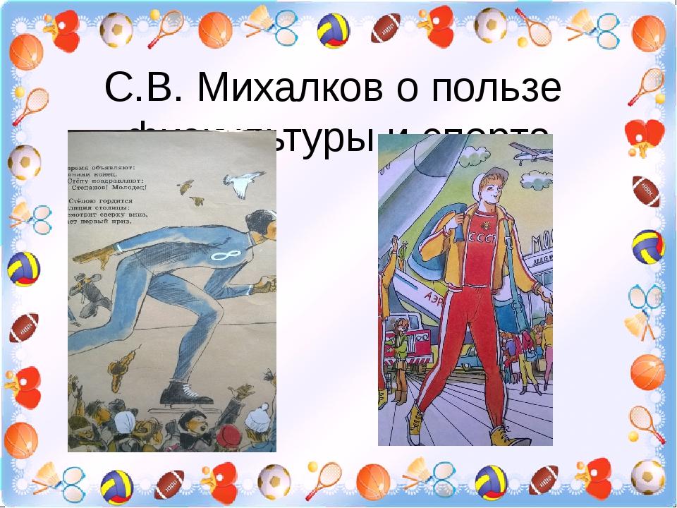 С.В. Михалков о пользе физкультуры и спорта