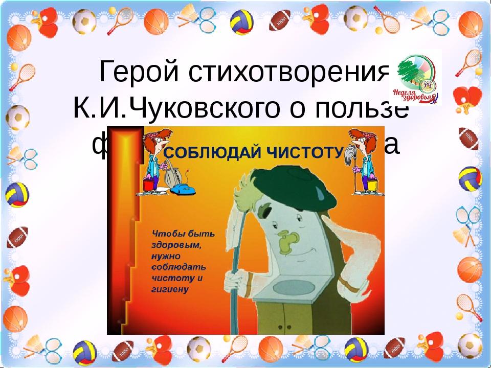 Герой стихотворения К.И.Чуковского о пользе физкультуры и спорта