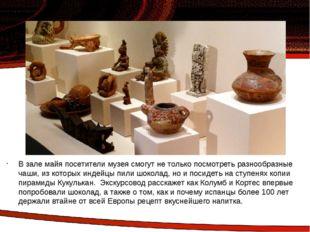 В зале майя посетители музея смогут не только посмотреть разнообразные чаши,