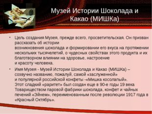 Музей Истории Шоколада и Какао (МИШКа) Цель создания Музея, прежде всего, про