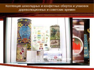 Коллекция шоколадных и конфетных оберток и упаковок дореволюционных и советск
