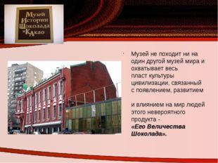 Музей не походит ни на один другой музей мира и охватывает весь пласт культур