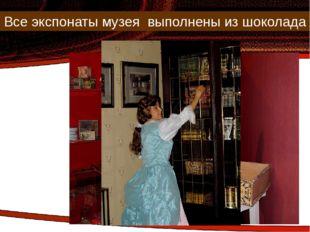 Все экспонаты музея выполнены из шоколада