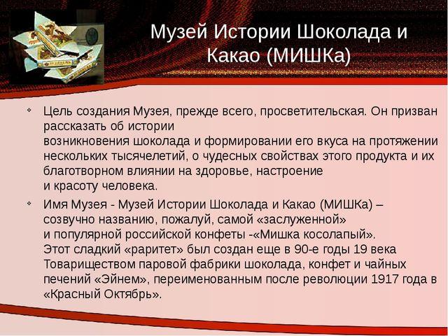 Музей Истории Шоколада и Какао (МИШКа) Цель создания Музея, прежде всего, про...