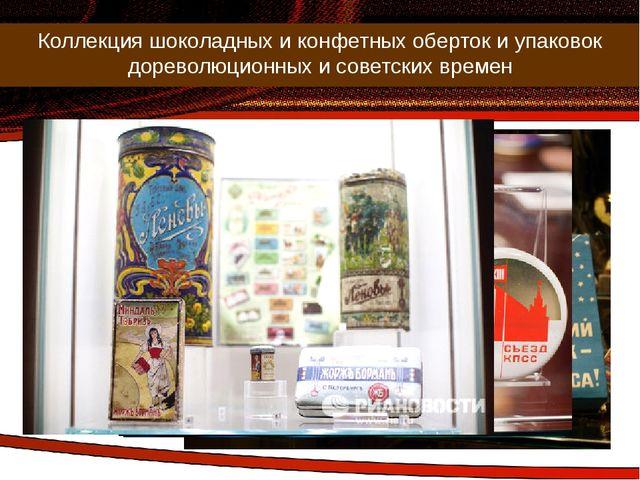 Коллекция шоколадных и конфетных оберток и упаковок дореволюционных и советск...
