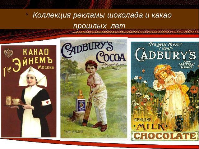 Коллекция рекламы шоколада и какао прошлых лет