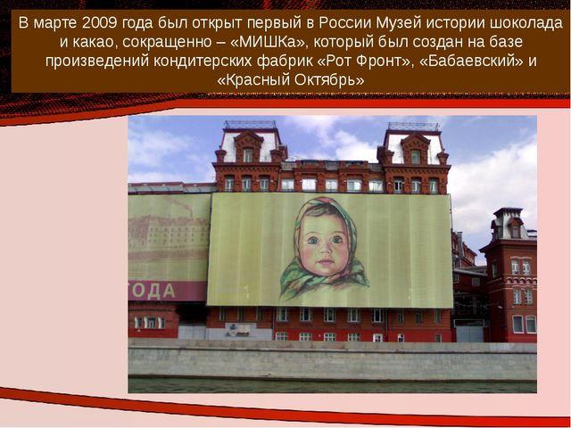 В марте 2009 года был открыт первый в России Музей истории шоколада и какао,...