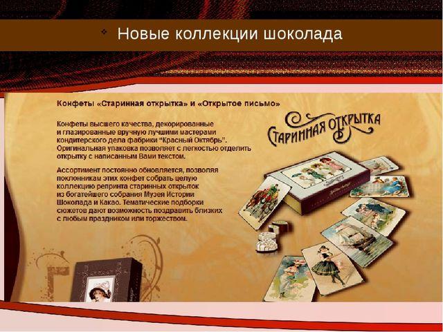 Новые коллекции шоколада