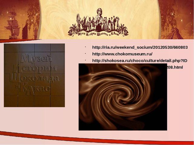 http://ria.ru/weekend_socium/20120530/660803 http://www.chokomuseum.ru/ http:...