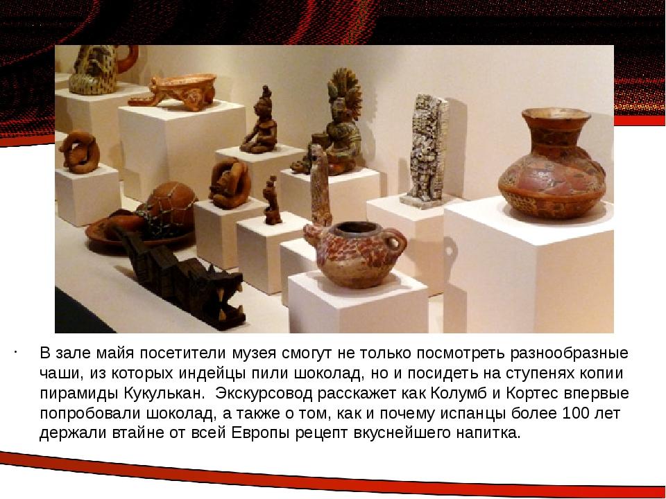 В зале майя посетители музея смогут не только посмотреть разнообразные чаши,...