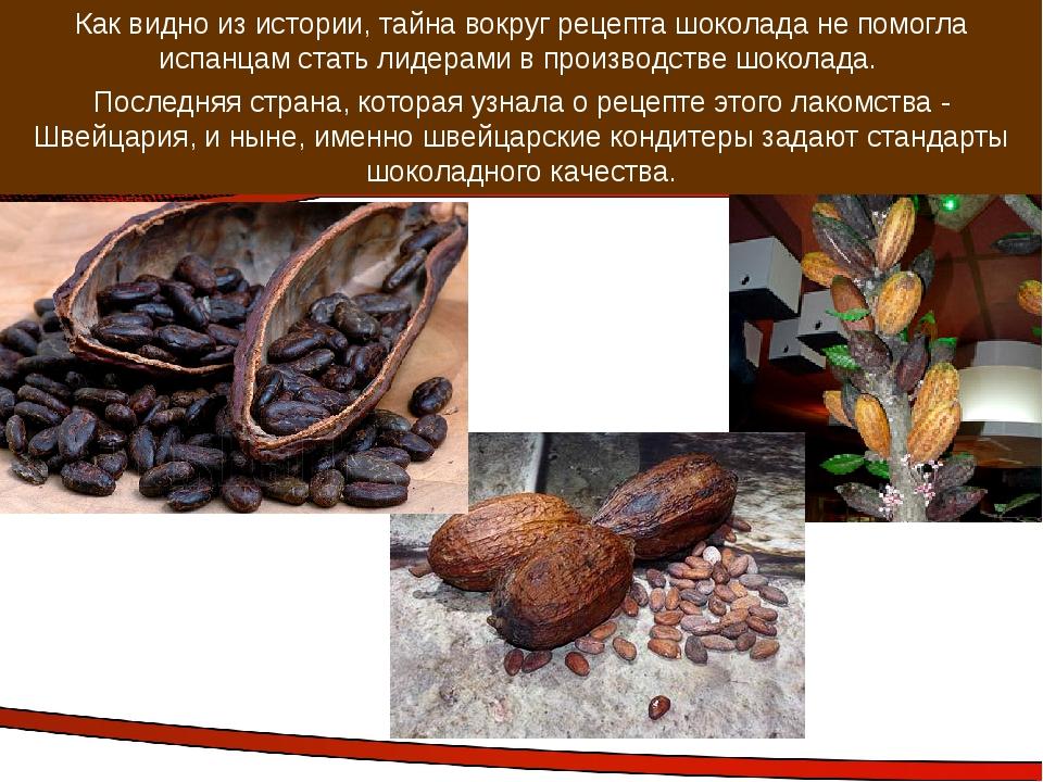 Как видно из истории, тайна вокруг рецепта шоколада не помогла испанцам стать...