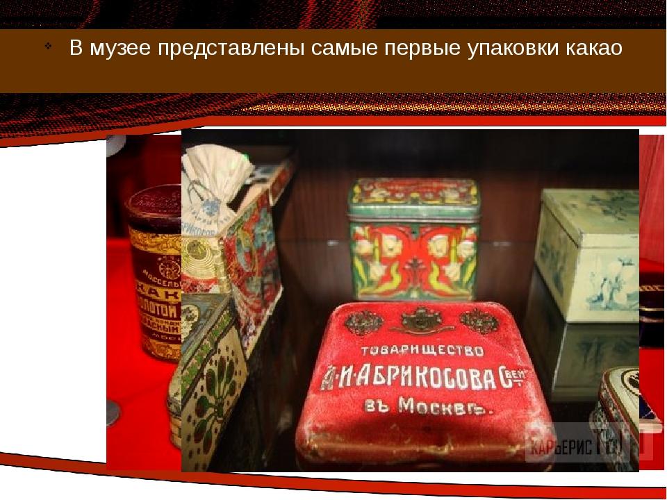 В музее представлены самые первые упаковки какао