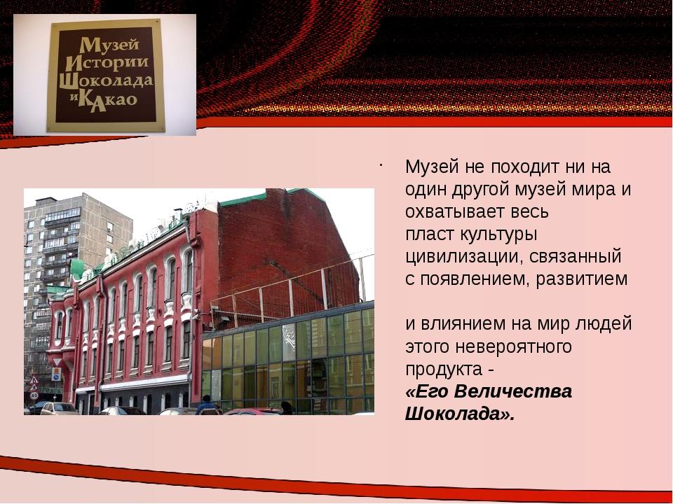 Музей не походит ни на один другой музей мира и охватывает весь пласт культур...