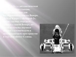 «Венера-3»—автоматическая межпланетная станция, предназначенная для исследо