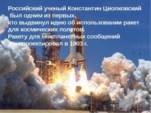 Российский ученыйКонстантин Циолковский был одним из первых, кто выдвинул и