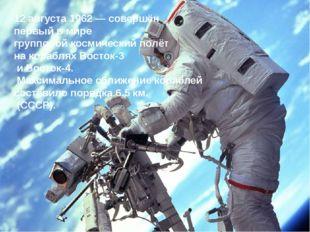 12 августа1962— совершён первый в мире групповой космический полёт на кораб