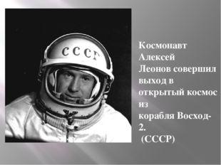 Космонавт Алексей Леоновсовершил выход в открытый космос из корабляВосход-